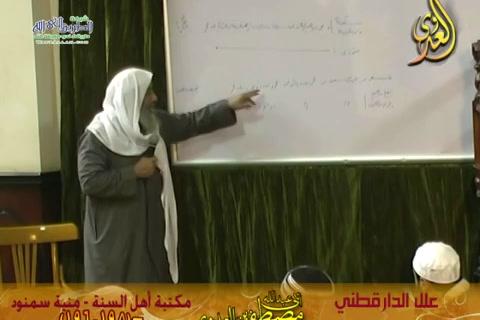 شرح علل الدارقطني (الحديث 195 و 196) 17/1/2015