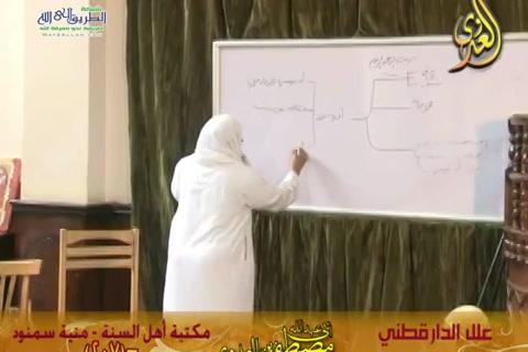شرح علل الدارقطني (الحديث 207)  28/3/2015
