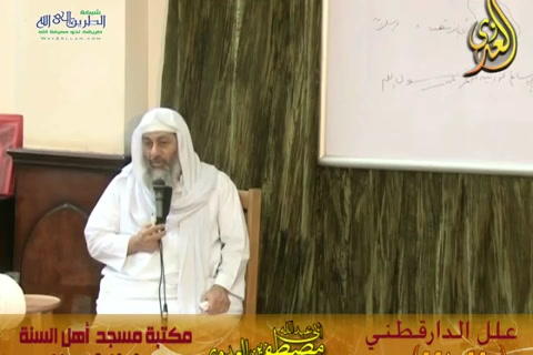 شرح علل الدارقطني (الحديث 220 و 221) 9/5/2015