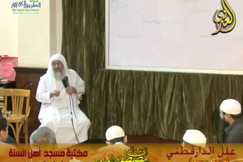 شرح علل الدارقطني (الحديث 232 و 233)  7/6/2015