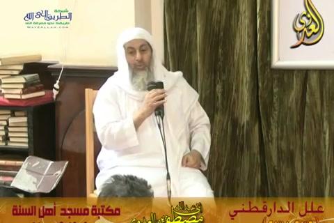 شرح علل الدارقطني (الحديث 236 و 237)  20/6/2015