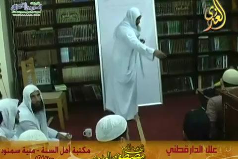 شرح علل الدارقطني (الحديث 245)  7/11/2014