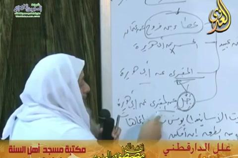 شرح علل الدارقطني (الحديث 275) 28/11/2015