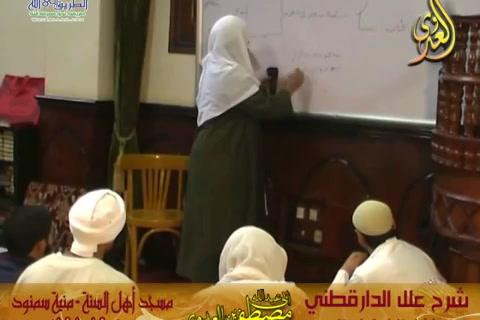 شرح علل الدارقطني (الحديث 190 و 191)  27/12/2014