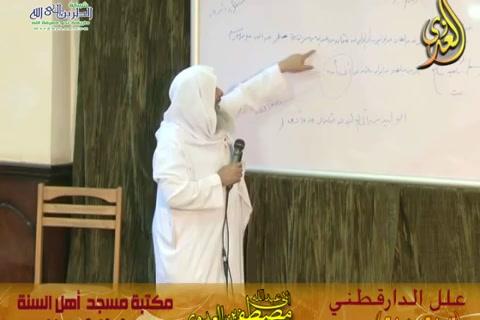 شرح علل الدارقطني (الحديث 214 و 215)  25/4/2015