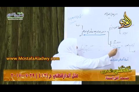 شرح علل الدارقطني (الحديث 412) 29/7/2017