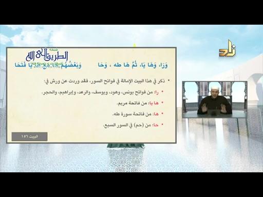 الحلقة 132 - برنامج مقرأة الإمام نافع