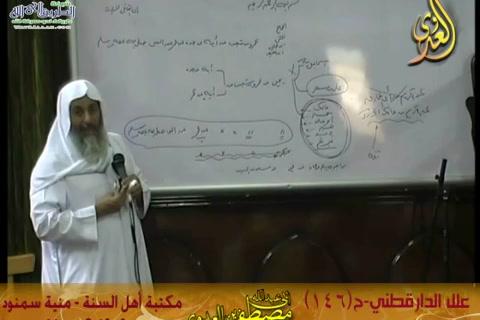 شرح علل الدارقطني (الحديث 146) 5/7/2014