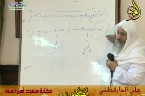 شرح علل الدارقطني (الحديث 240) 8/8/2015