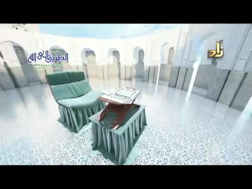 برنامج مقرأة الامام نافع  - الحلقة الثامنة والاربعون