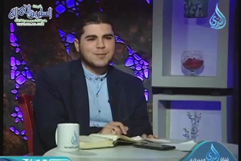 تفسير سورة المجادلة 2 مجلس التفسير -مجالس العلم 3 د أسامة أبو هاشم في ضيافة سيد الدريني