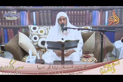من استعان عبدا أو صبيا-6911 كتاب الديات (1/12/2019)