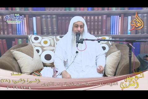 38- الدروس المستفادة من غزوة بدر (4/12/2019)