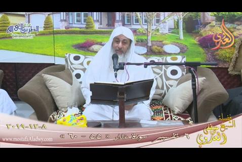 6- تفسير سورة غافر الآيات 55:60 (8/12/2019)