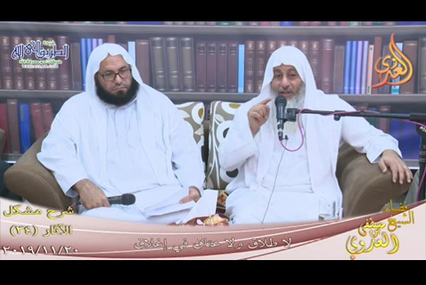 34- حديث: لا طلاق ولا عتاق في إغلاق (22/11/2019)