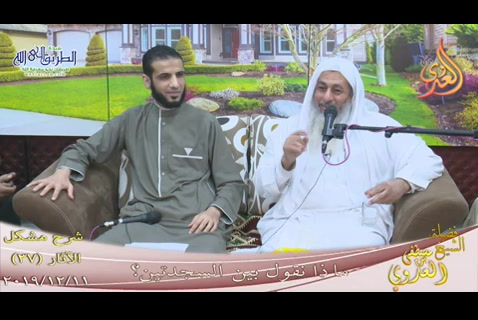 37- ماذا نقول بين السجدتين (11/12/2019)