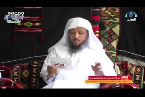الحلقة75-مجلسالطيبين