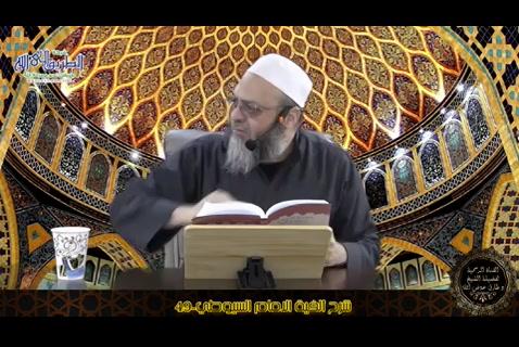 الدرس(49)شرحألفيةالإمامالسيوطي