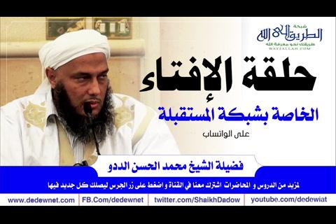 فتاوىالمسلم-حلقةالافتاء