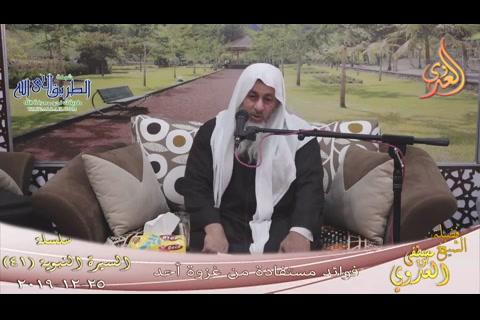 السيرةالنبوية(41)فوائدمنغزوةأحد25122019