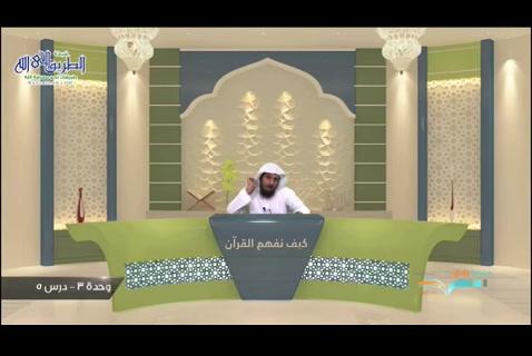 (15)  فهم القصص القرآنية - كيف نفهم القرآن