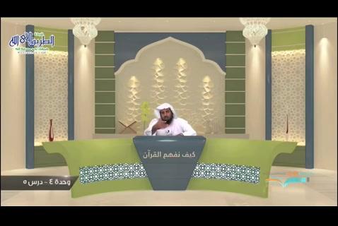 (23) التفاسير الواقعية والتدبرية - كيف نفهم القرآن