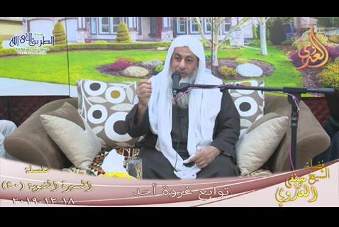 (40)توابعغزوةأحد(18/12/2)السيرةالنبوية
