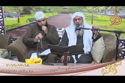 دفعالشبهات(21)معركةصفين-18/12/2019-السيرةالنبوية