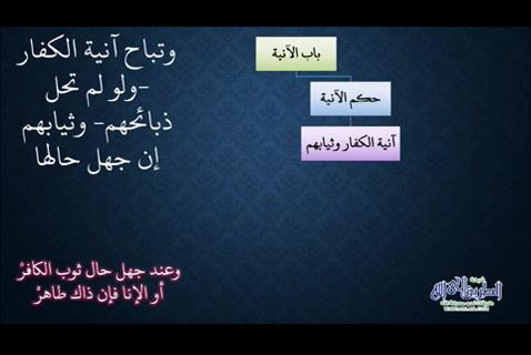 مع ملح الناد باب الآنية -  شرح زاد المستقنع