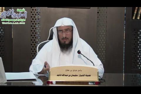 المجلس 37 كتاب المناسك (25/12/1437) تخريج الفروع على الأصول من كتاب زاد المستقنع