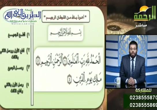 الاستعاذة والبسملة ( 22/2/2020 ) قران وقرات