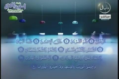 تفسير سورة الرحمن الايات 1-16 - اقرأ