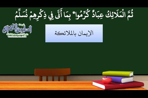 (11) (الإيمان بالملائكة) شرح منظومة التوحيد والإيمان