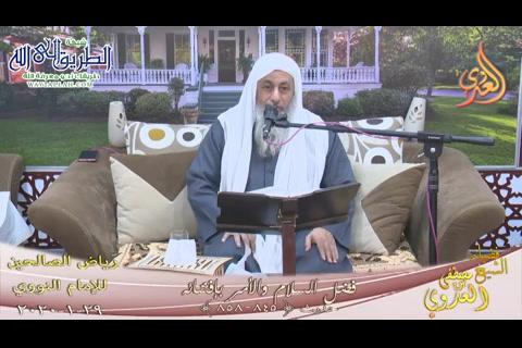 (144) فضل السلام والأمر بإفشائه ح(845ـ858)  (29 1 2020) شرح رياض الصالحين