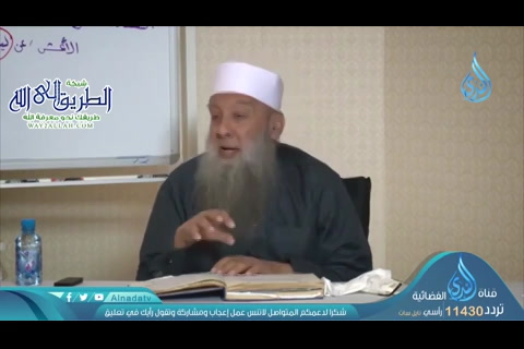نسخة عن التدليس وأحكامه  - كتاب الرقاق ح11  - مجالس الحويني