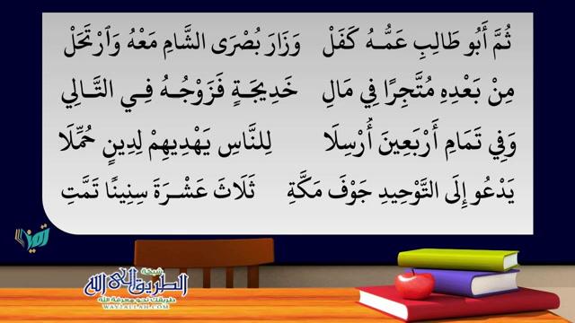 قراءة منظومة المنيرة في مهم علم السيرة - للشيخ العلامة صالح العصيمي