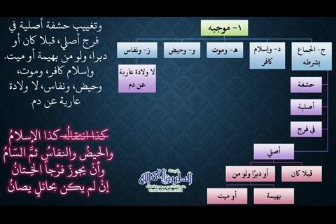 (9) باب الغسل -  شرح زاد المستقنع