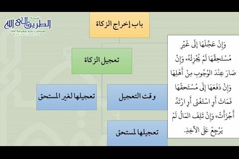 كتابالزكاة8إخراجالزكاة-شرحعمدةالفقه
