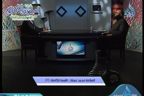 القصةالكاملة-د.محمدعمارةح33...-تنوير