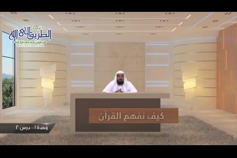 (1)  أهمية وفضل تدبر وفهم القرآن الكريم - كيف نفهم القران