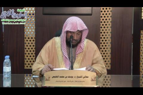 ( 17/7/1440 هــ ) المجلس 48 ( شرح الروض المربع )
