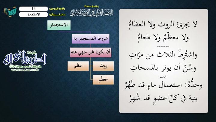 ( 14) الاستجمار  2- شرح النظم الجلي مع الاحمرار