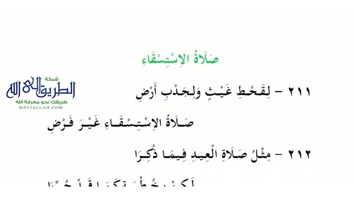 قراءة النظم الجلي مع الاحمرار -   (العبادات)  شرح النظم الجلي مع الاحمرار