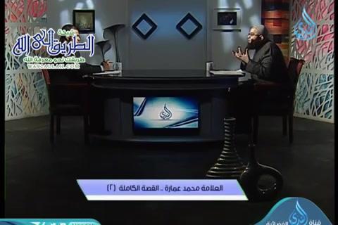 القصةالكاملة2-ح34دمحمدعمارة-تنوير