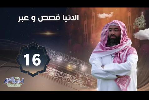 ( 16) أين كعب بن مالك ؟ ( الدنيا قصص وعبر )