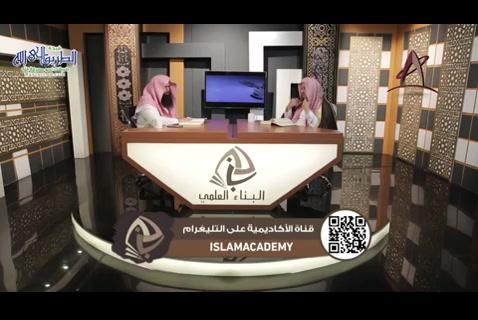 الدرس (13) عمدة الفقه (8)الأكاديمية الإسلامية