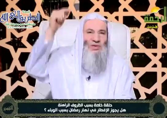 حلقة خاصه بسبب الظروف الراهنه _ هل يجوز الافطار فى رمنضان بسبب الوباء ( 12/4/2020 ) التفسير