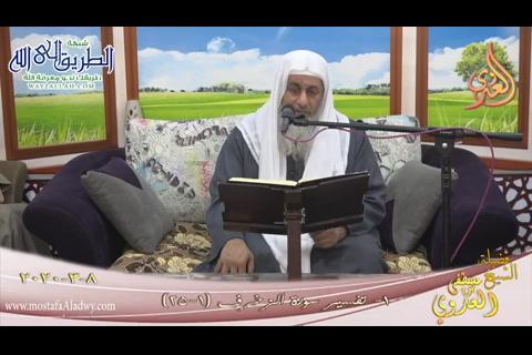 تفسير سورة الزخرف (1) الآيات (1-25)  8 3 2020