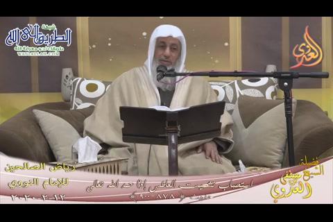 رياض الصالحين (146) استحباب تشميت العاطس إذا حمد الله تعالى ح(878ـ900)