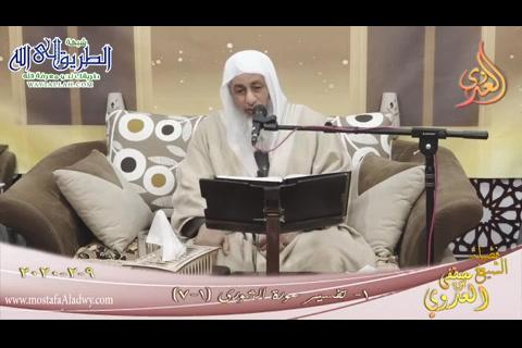 تفسير سورة الشورى(1) الآيات (1-7) تاريخ 9 2 2020